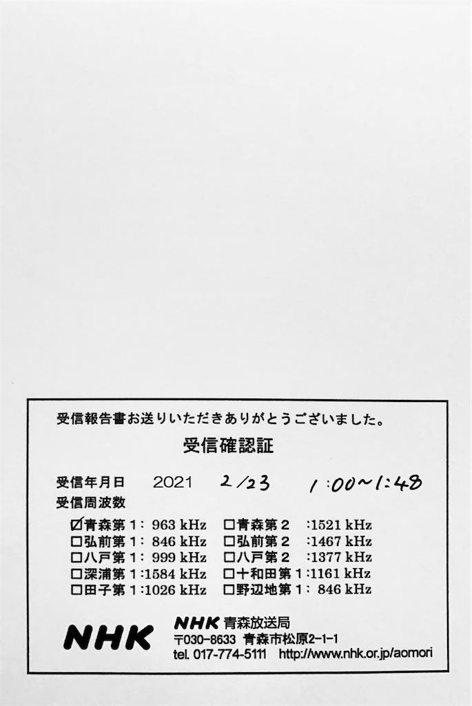 f:id:sasukiti:20210316100423j:image