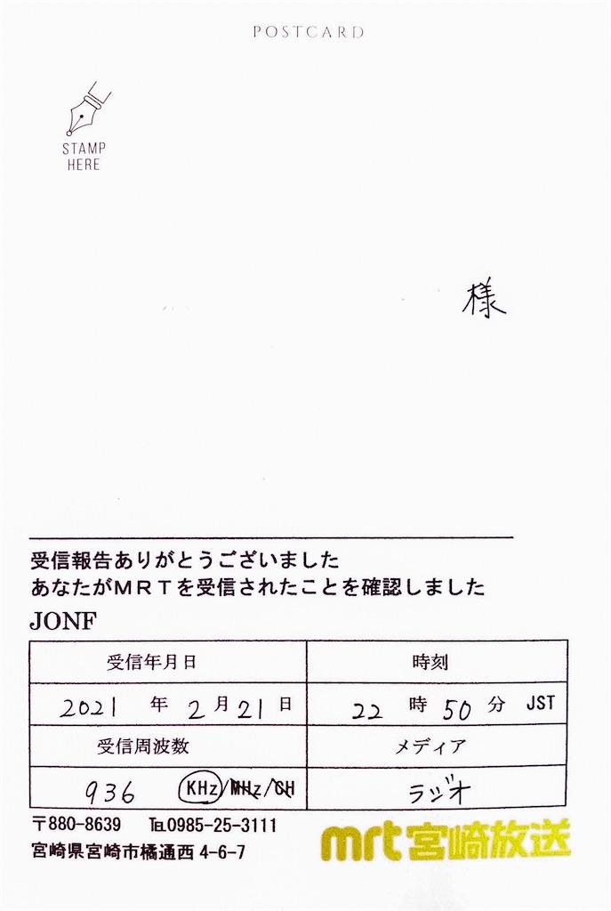 f:id:sasukiti:20210316102229j:image