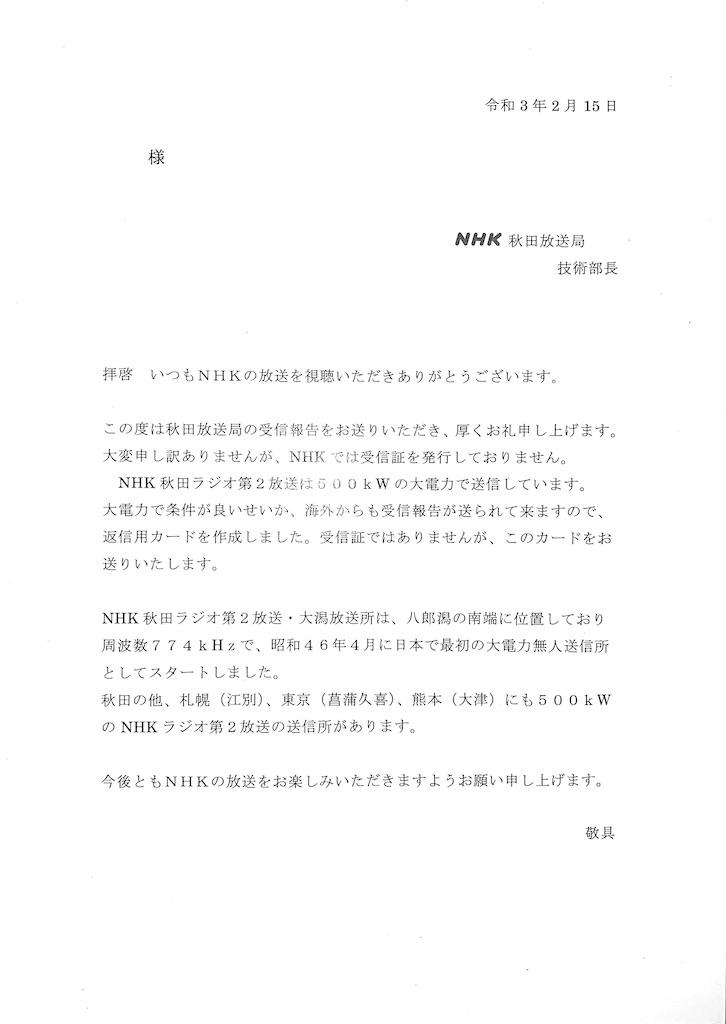 f:id:sasukiti:20210316105309j:image