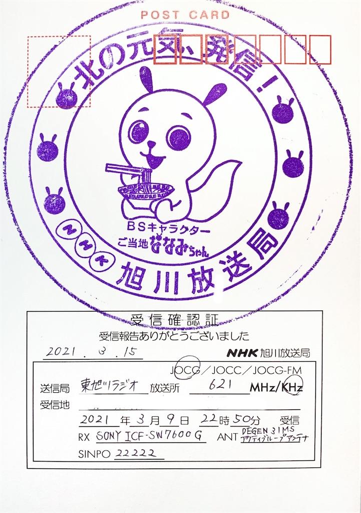 f:id:sasukiti:20210318110512j:plain