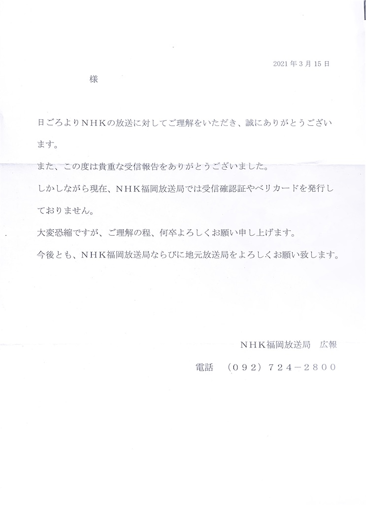 f:id:sasukiti:20210318112518j:plain