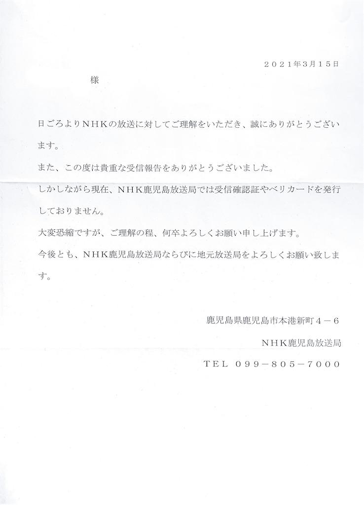 f:id:sasukiti:20210318120617j:image