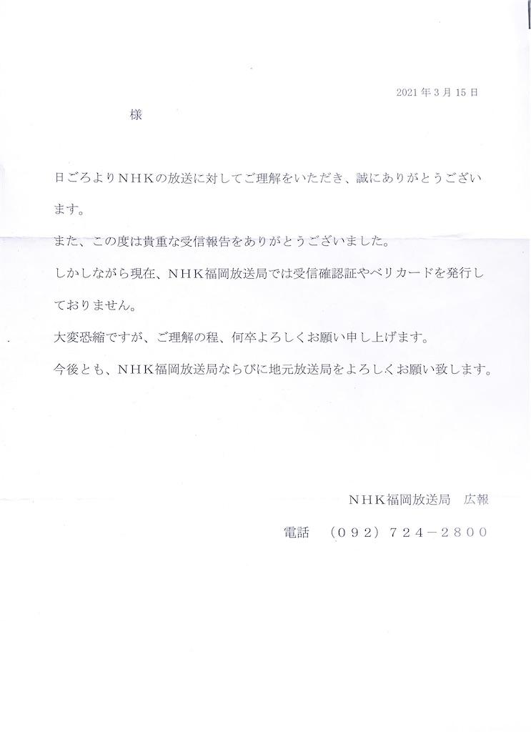 f:id:sasukiti:20210318120741j:image