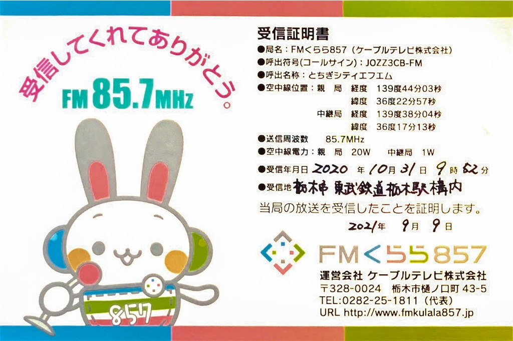 f:id:sasukiti:20210911205944j:image
