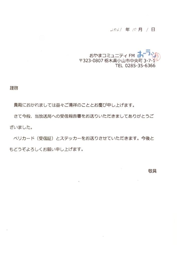 f:id:sasukiti:20211004200834j:image