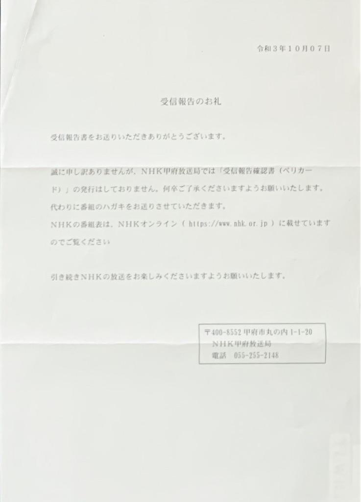 f:id:sasukiti:20211008142632j:image