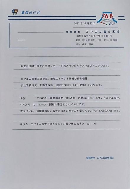 f:id:sasukiti:20211014203415j:image