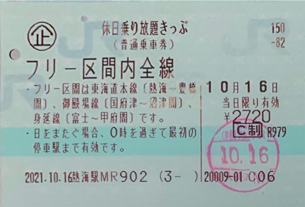 f:id:sasukiti:20211017053645j:image