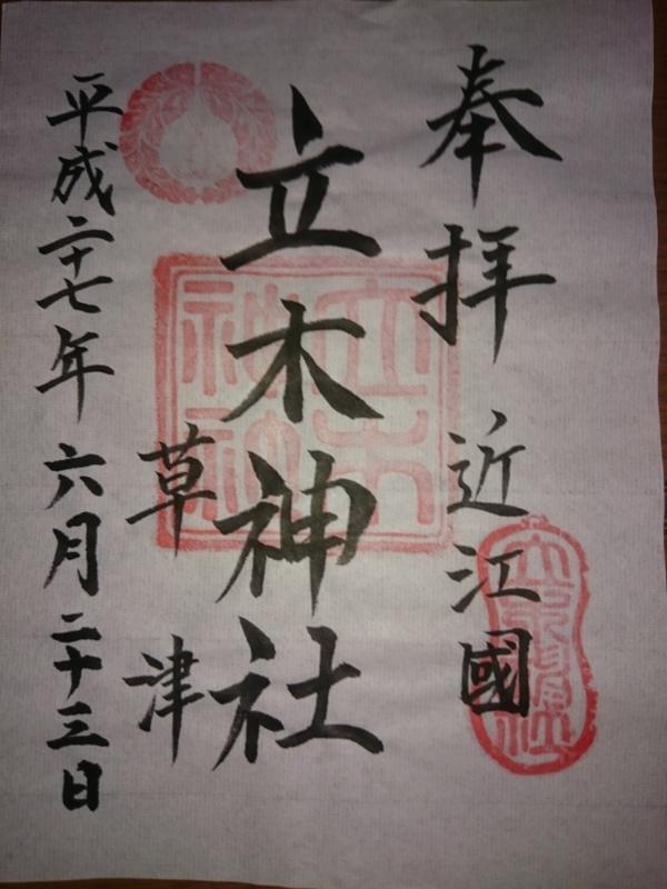 f:id:sasurai-neko:20150625125433j:plain
