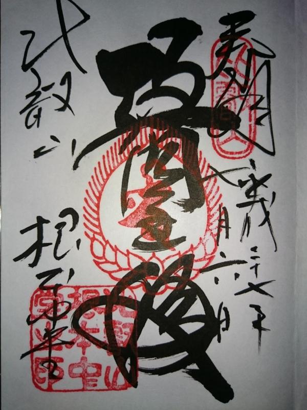f:id:sasurai-neko:20150716144526j:plain