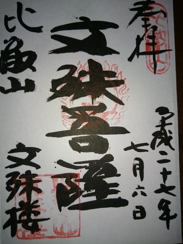 f:id:sasurai-neko:20150716144536j:plain