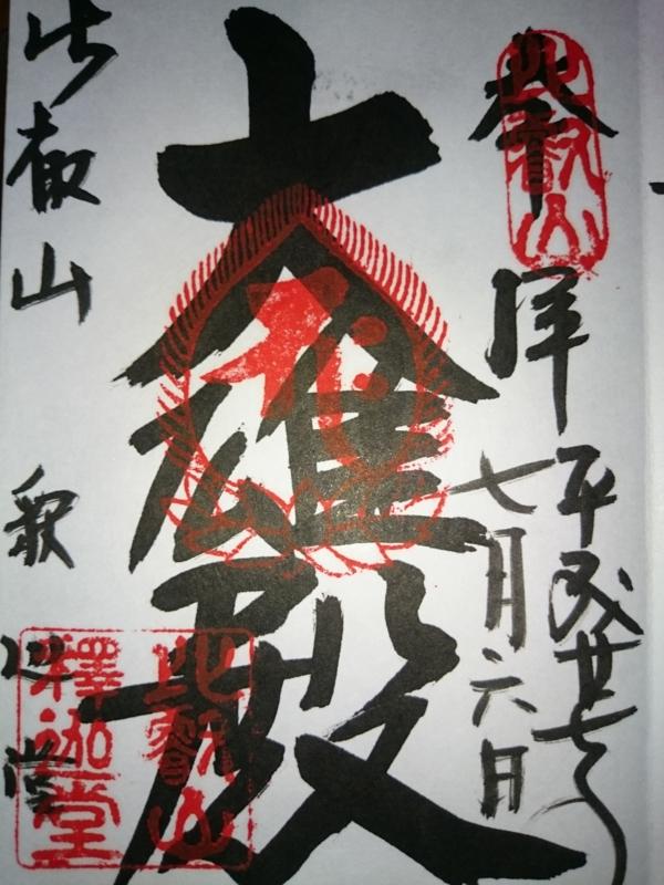 f:id:sasurai-neko:20150716144816j:plain