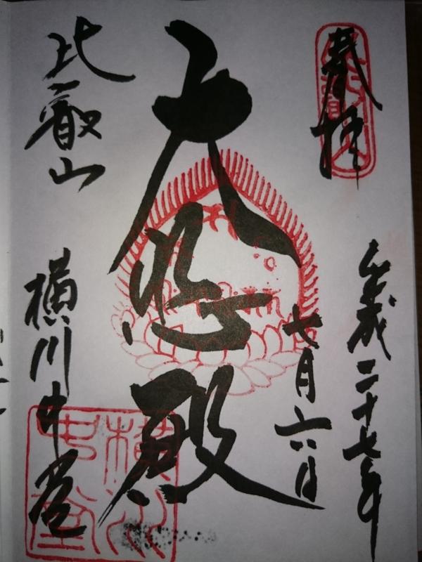 f:id:sasurai-neko:20150716144826j:plain