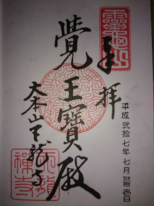 f:id:sasurai-neko:20150724192357j:plain