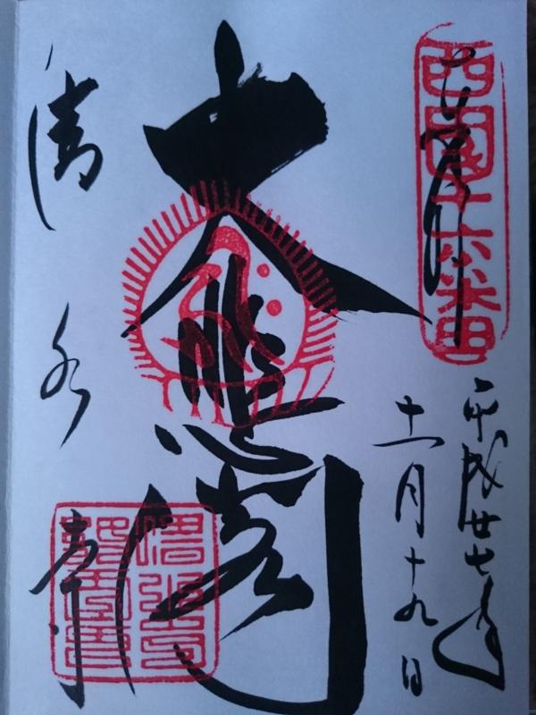 f:id:sasurai-neko:20151121224823j:plain