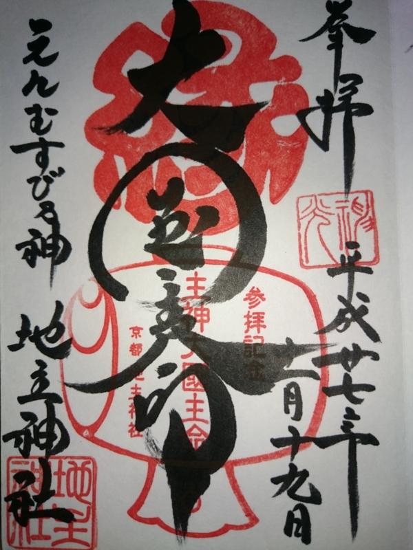 f:id:sasurai-neko:20151121224921j:plain
