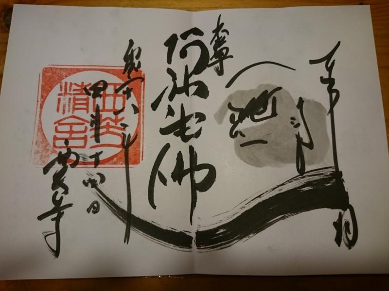 f:id:sasurai-neko:20160417001219j:plain
