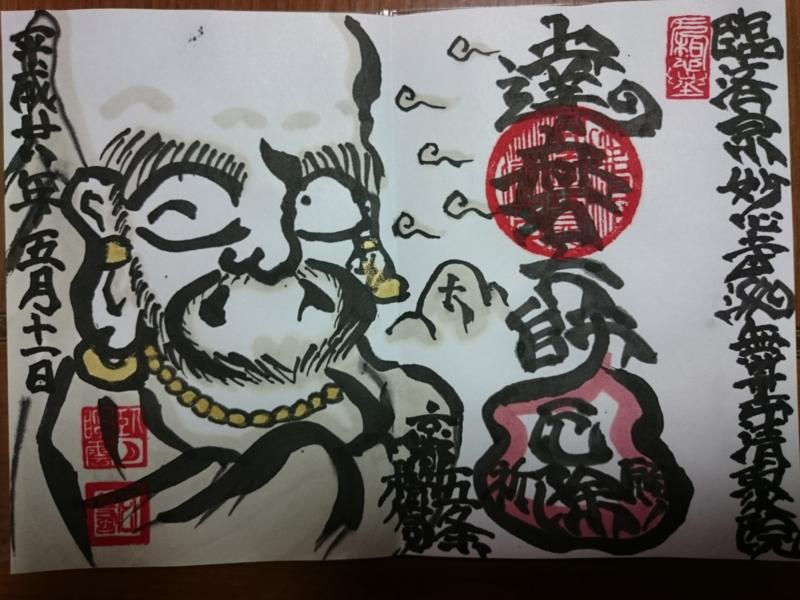 f:id:sasurai-neko:20160516124642j:plain