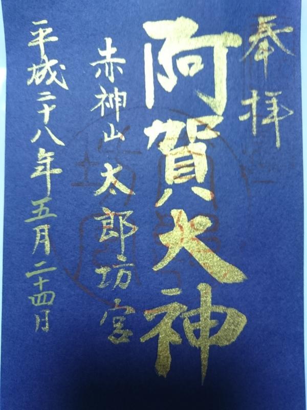 f:id:sasurai-neko:20160528123750j:plain