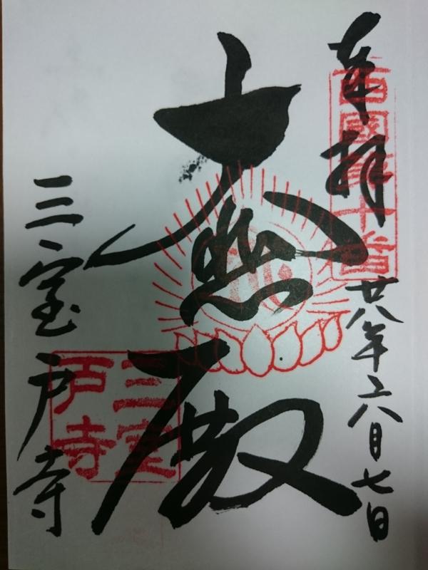 f:id:sasurai-neko:20160611123213j:plain