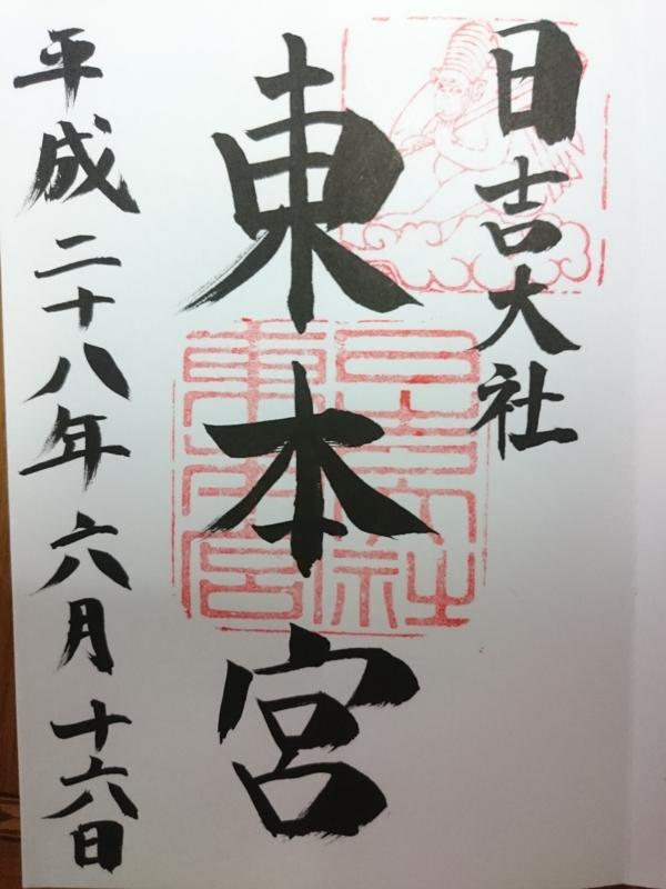 f:id:sasurai-neko:20160630174014j:plain