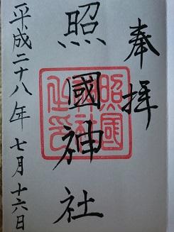 f:id:sasurai-neko:20160801161432j:plain