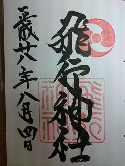 f:id:sasurai-neko:20160808120520j:plain