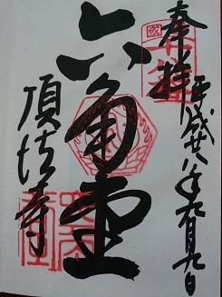 f:id:sasurai-neko:20160914105207j:plain