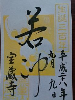 f:id:sasurai-neko:20160914105209j:plain