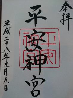 f:id:sasurai-neko:20160914105309j:plain