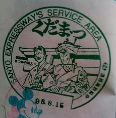 f:id:sasurai-neko:20160924122049j:plain