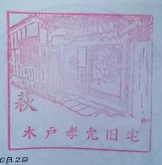 f:id:sasurai-neko:20160924122139j:plain