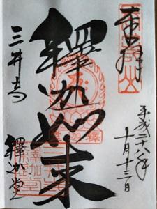 f:id:sasurai-neko:20161017132435j:plain