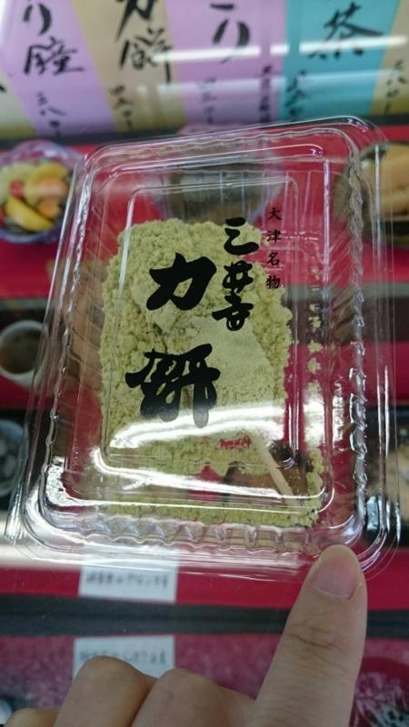 f:id:sasurai-neko:20161026115636j:plain