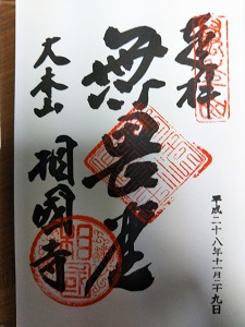 f:id:sasurai-neko:20161130135001j:plain