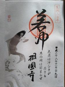 f:id:sasurai-neko:20161130135002j:plain