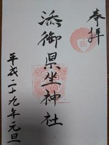 f:id:sasurai-neko:20170102224045j:plain