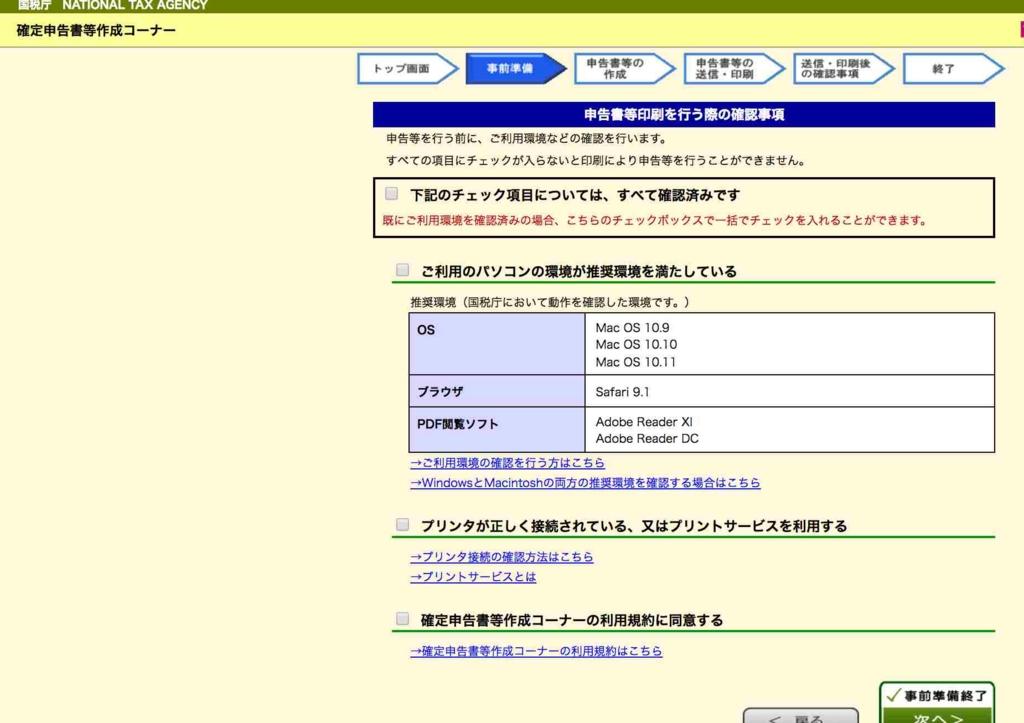 f:id:sasurai30:20170205073359j:plain