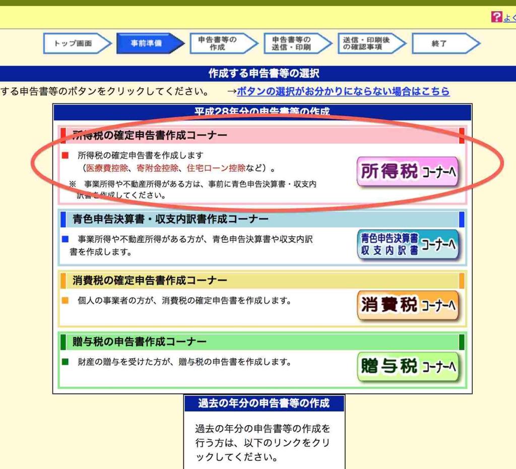 f:id:sasurai30:20170205073706j:plain