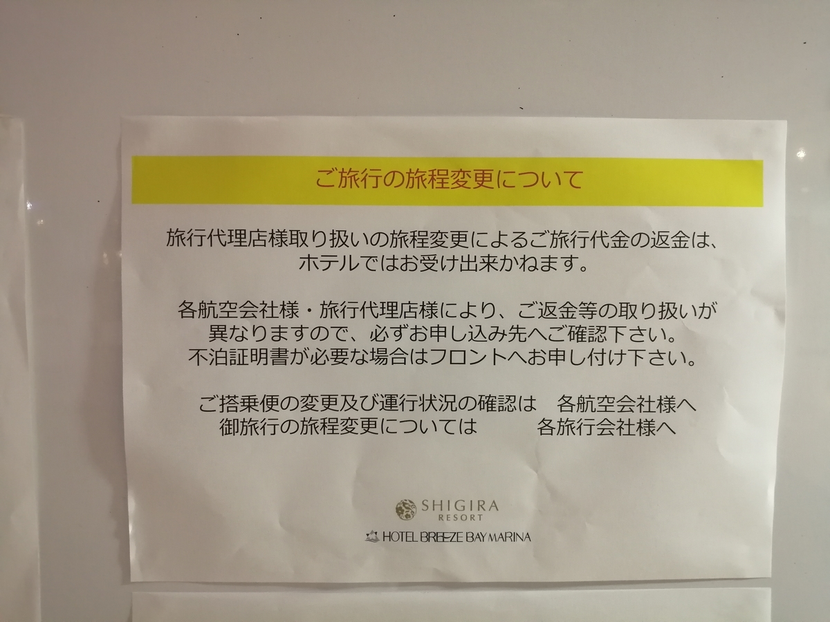 f:id:sasuraibitonojiyucyo:20200105180330j:plain