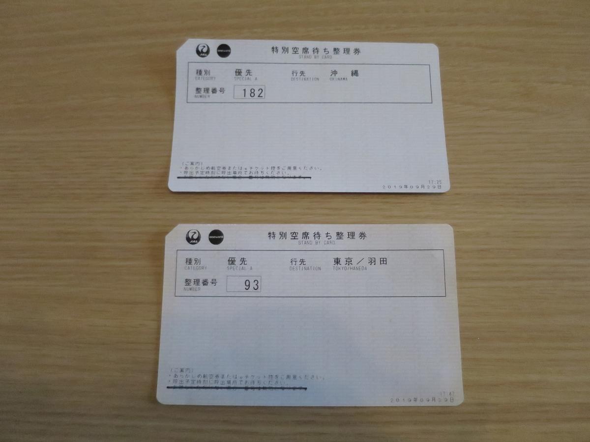 f:id:sasuraibitonojiyucyo:20200105185749j:plain
