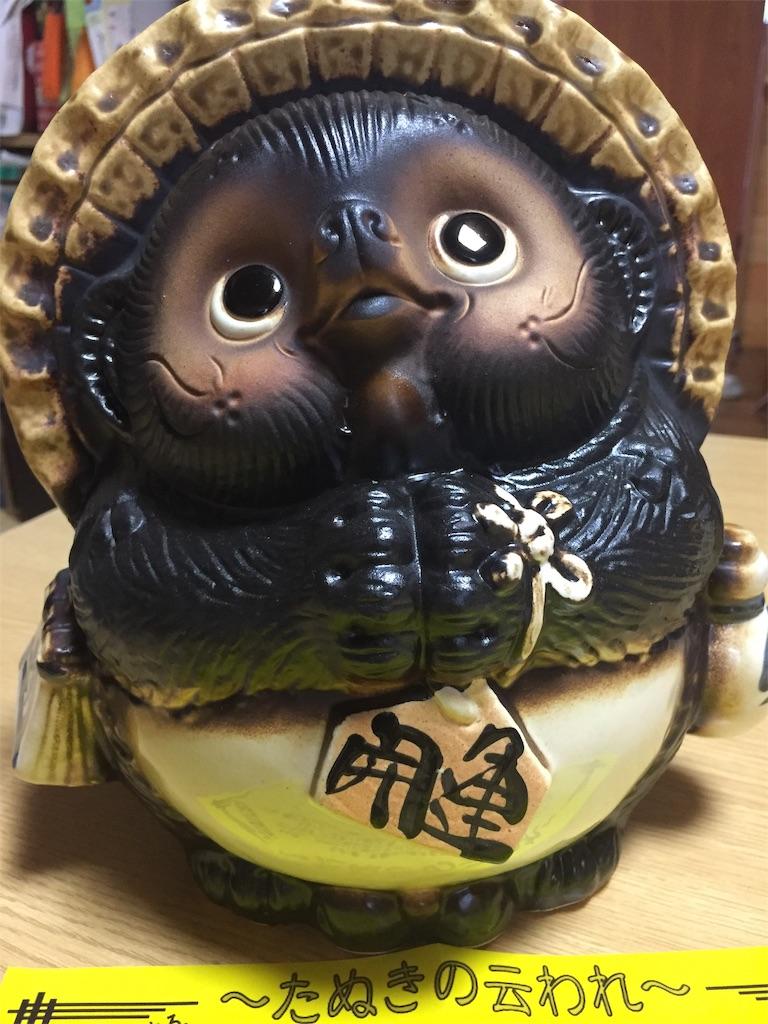 f:id:sasuraikamo:20190117124020j:image