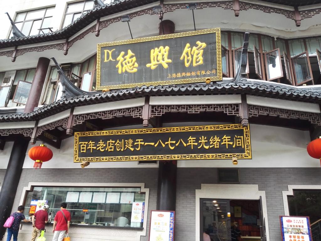 f:id:sasuraiyo:20161214194906j:plain