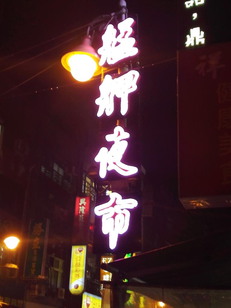 f:id:sasuraiyo:20161224083154j:plain