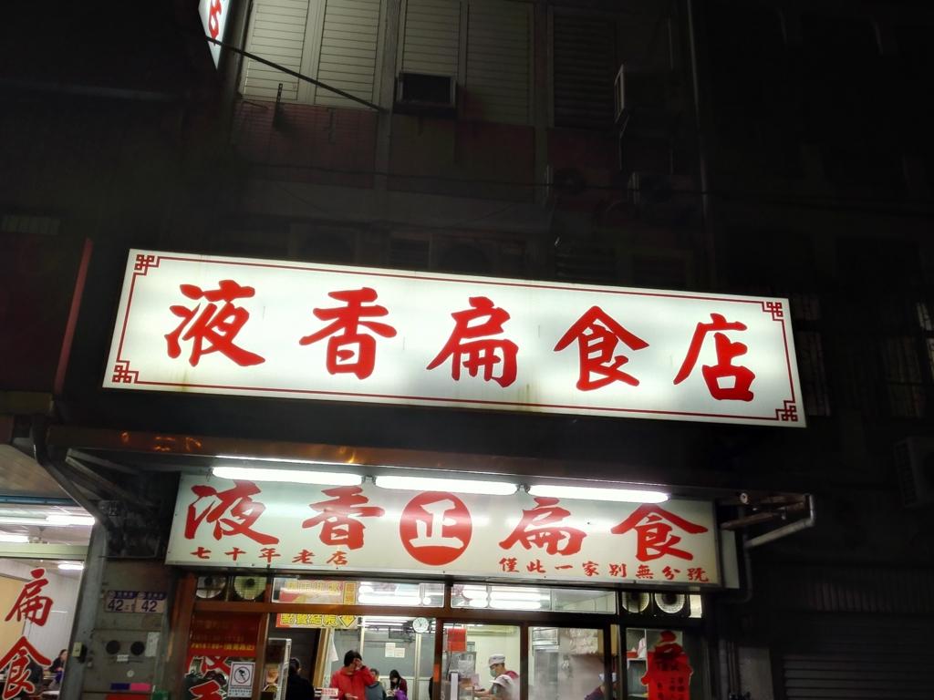 f:id:sasuraiyo:20161224084150j:plain