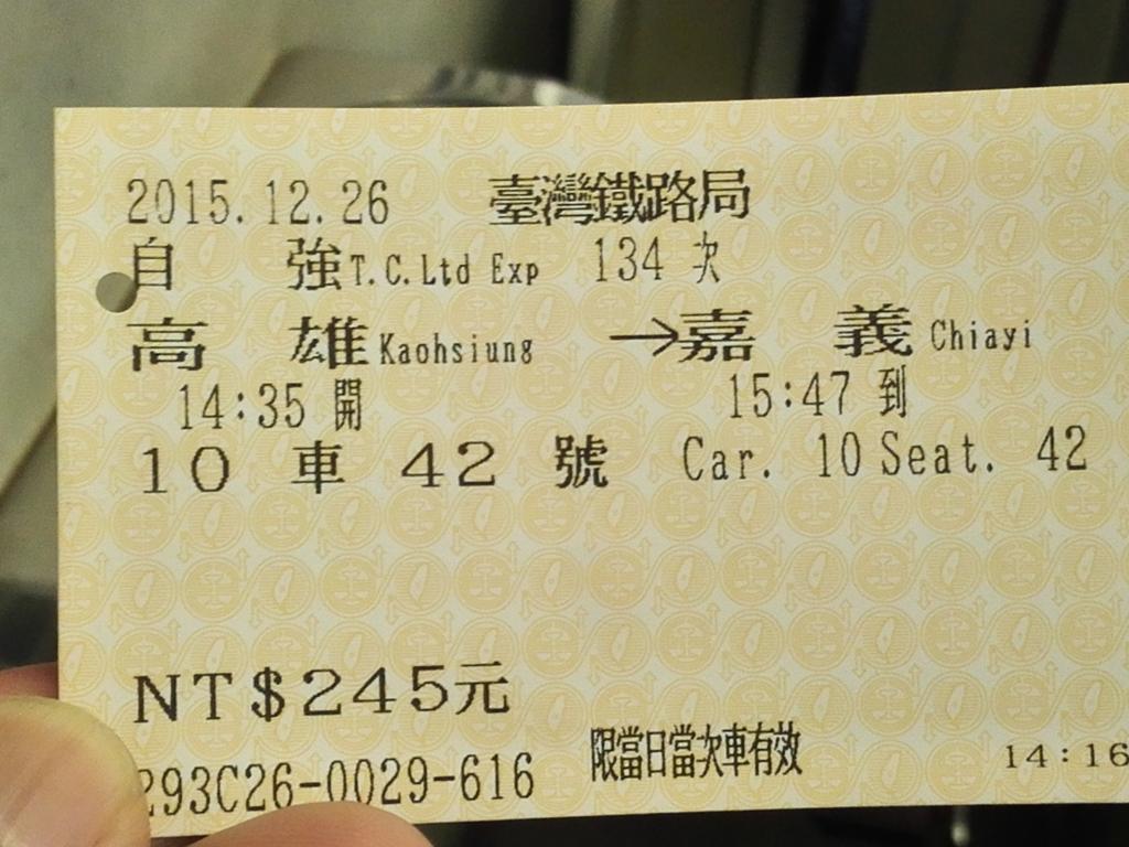 f:id:sasuraiyo:20161225114031j:plain