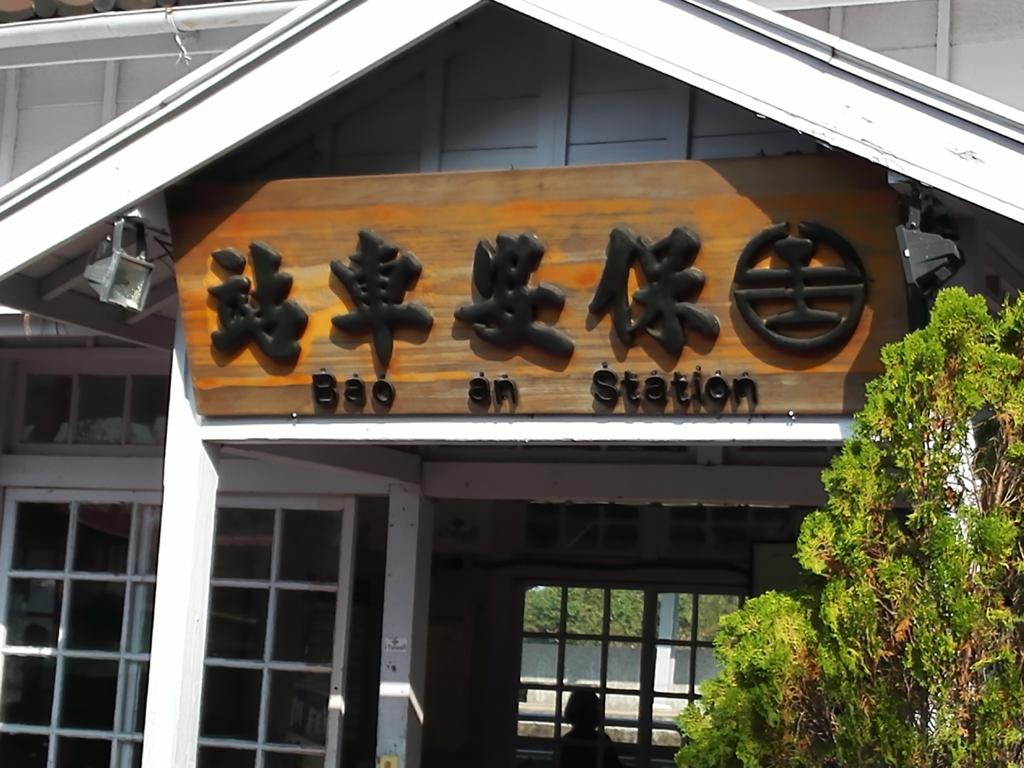 f:id:sasuraiyo:20161225114842j:plain