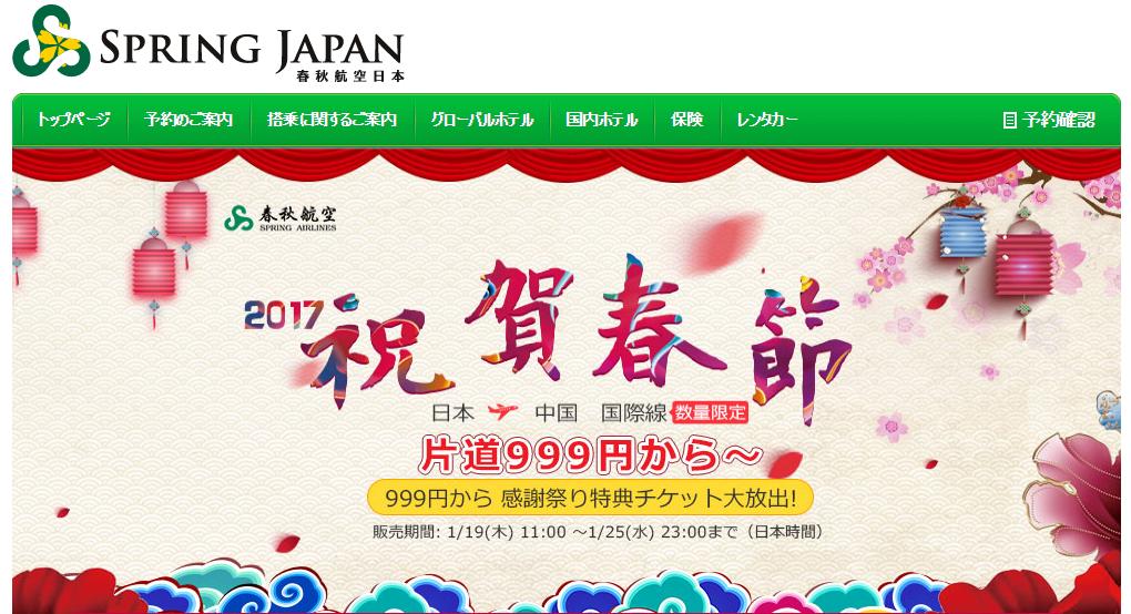 f:id:sasuraiyo:20170110204353p:plain