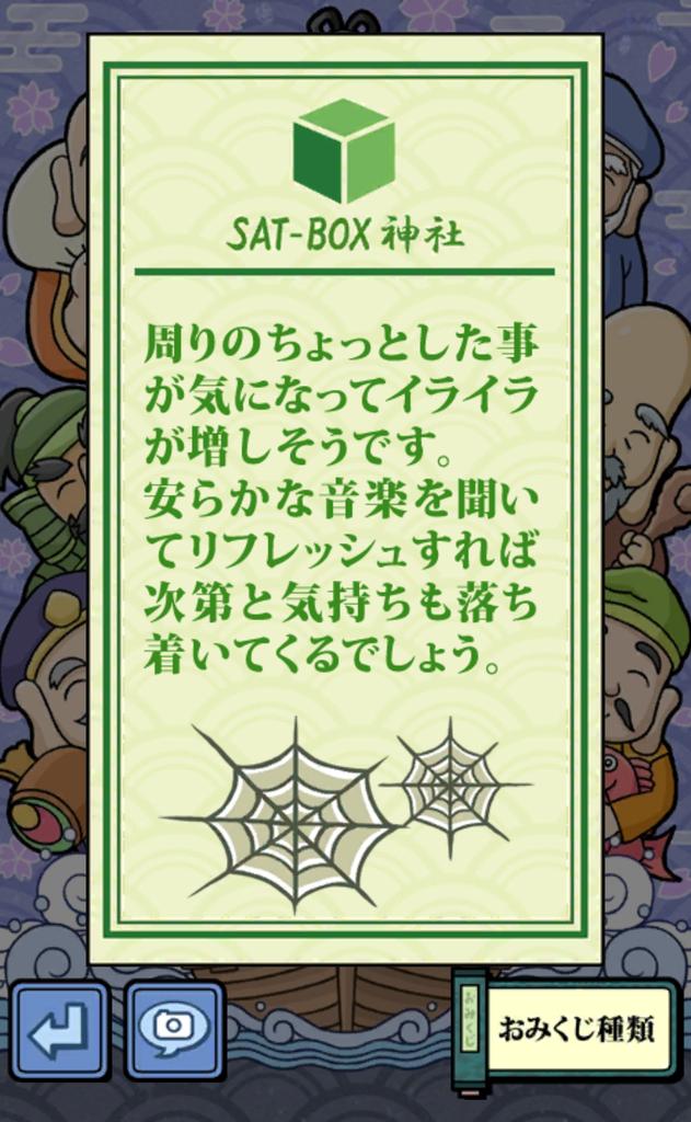 f:id:sat-box:20190107134553p:plain