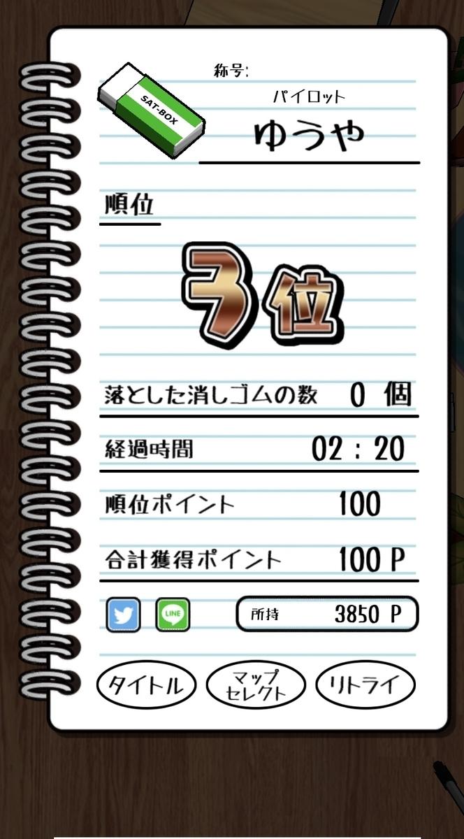 f:id:sat-box:20200525154058j:plain